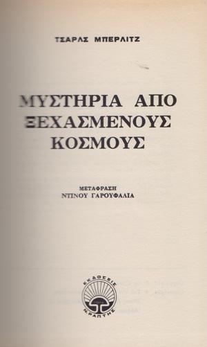 MISTIRIA-APO-XEXASMENOUS-KOSMOUS