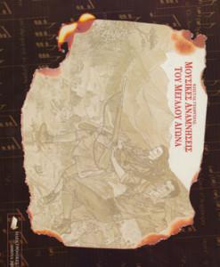 MOUSIKES-ANAMNISEIS-TOY-MEGALOY-AGWNA