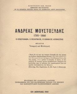 MOUSTOXIDIS