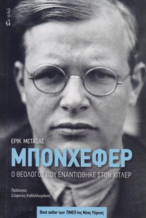 Mponxefer_o_theologos_poy_enantiothike_ston_Xitler_Metaxas_Erik