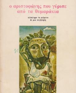 O-ARISTOFANIS-POU-GYRISE-APO-TA-THIMARAKIA