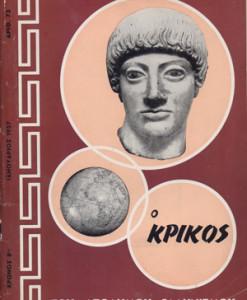 O-KRIKOS-73