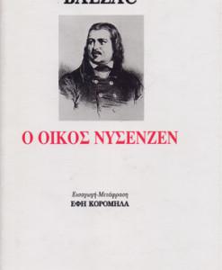 O-OIKOS-NISENZEN