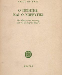 O-POIITIS-KAI-O-XOREYTIS