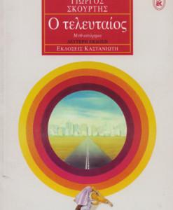 O-TELEYTAIOS