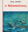 O-THALASSOLYKOS