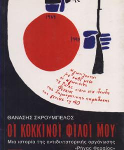 OI-KOKKINOI-FILOI-MOU