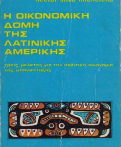 OIKONOMIKI-DOMI-TIS-LATINIKIS-AMERIKIS