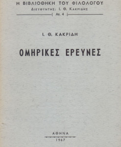 OMIRIKES-EREYNES