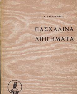 PASXALINA-DIIGIMATA
