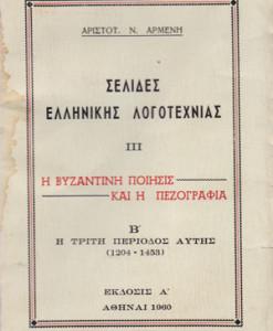 SELIDES-ELLINIKIS-LOGOTEXNIAS
