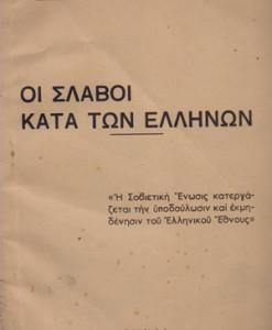SLAVOI-KATA-TWN-ELLINWN