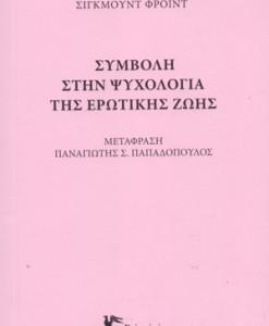 Sumboli_stin_psuchologia_tis_erotikis_zois_Freud_Sgmunt