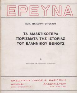 TA-DIDAKTIKOTERA-PORISMATA