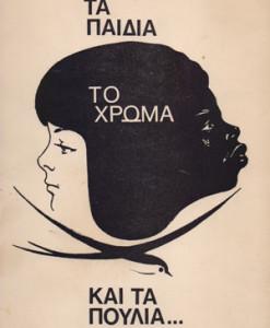TA-PAIDIA-TO-XROMA-TA-POULIA