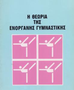 THEORIA-TIS-ENORGANIS-GYMANASTIKIS