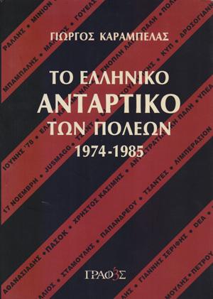 TO-ELLINIKO-ANTARTIKO-POLEWN
