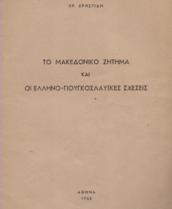 TO-MAKEDONIKO-ZITIMA