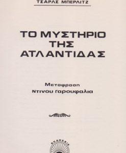 TO-MISTIRIO-TIS-ATLANTIDOS