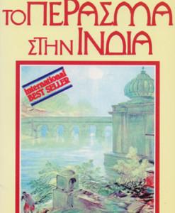 TO-PERASMA-STIN-INDIA