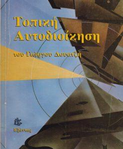 TOPIKI-AYTODIOIKISI