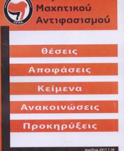 Thesis_apofaseis_keimena_anakoinoseis_prokurixeis_ORMA