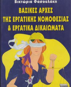 VASIKES-ARXES-ERGATIKIS-NOMOTHESIAS
