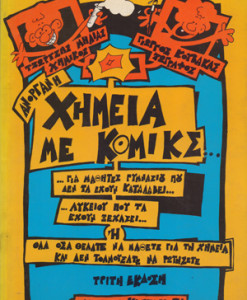 XIMEIA-ME-KOMIKS