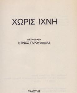 XWRIS-IXNI