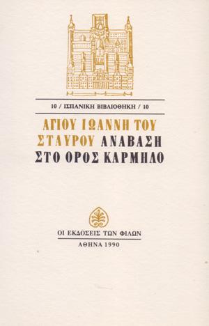 anabasi_sto_oros_karmilo_Ioannis_tou_stavrou
