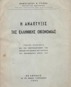 anaptixi-tis-ellinikis-oikonomias