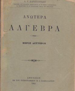 anwtera-algevra