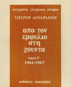 apo_ton_emfulio_sti_xounta_tomos_e_1964-67_Linardatos_Spuros