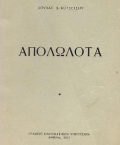 apololota