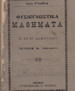 fisiognwstika-mathimatika