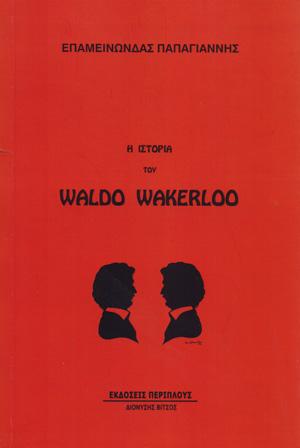 i_istoria_tou_waldo_wakerloo_Papagianis_Epameinondas