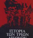 istoria_ton)trion_diethnon_Foster_Z_William
