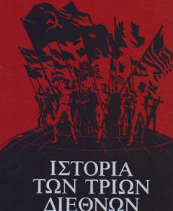 istoria_ton)trion_diethnon_Foster_Z_William