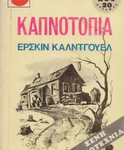 kapnotipia