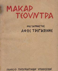 makar-tsountra