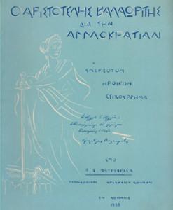 o-aristotelis-valaoritis