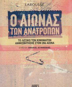 o_aionas_ton_anatropon