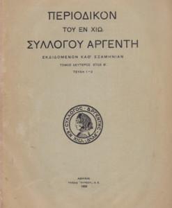 periodikon-tou-en-xiw-sillogou-argenti