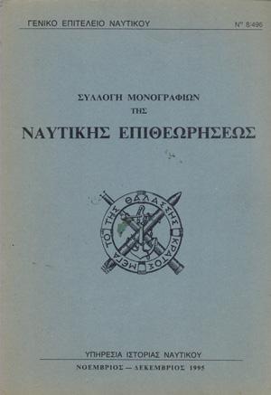 sillogi-monografiwn-tis-naytikis-epitheorisis