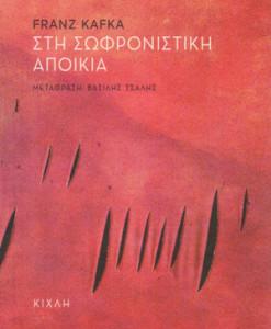 sti_sofronistiki_apoikia_Kafka_Franz