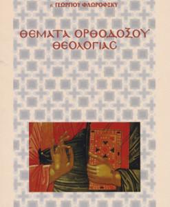 themata_orthodoxou_theologias_Florofsku_Georgios