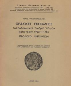 thrakikes-ekpompes