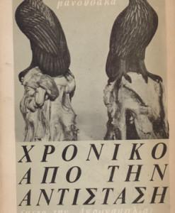 xroniko_apo_tin_antistasi_Manousakas_Giannis