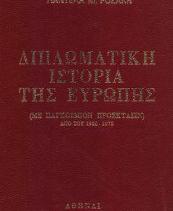 DIPLOMATIKI_ISTORIA_TIS_EUROPIS_ROZAKIS_M_PANTELIS
