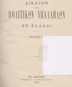 Dikaion_ton_politikon_upallilon_en_elladi_texuos_a_Aggelopoulos_G.Theodoros